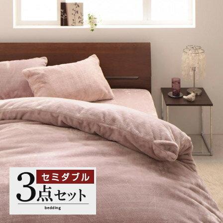 プレミアムマイクロファイバー贅沢仕立てのとろけるカバーリング ベッド用3点セット セミダブル