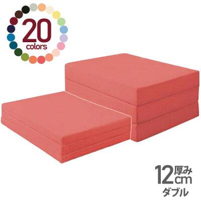 新20色厚さが選べるバランス三つ折りマットレス(12cm・ダブル)