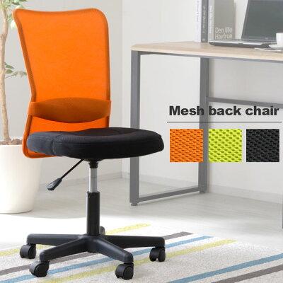 送料無料オフィスチェアメッシュオアシス肘なしチェアパソコンチェアデスクチェア肘無し椅子イスメッシュコンパクト可動回転昇降軽量キャスター腰痛PC学習ビジネスデスクワークチェアーおしゃれおすすめチャットブラックオレンジグリーンいす