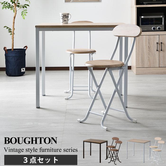 ヴィンテージ調 デザイン ボートン テーブル + 折りたたみ式チェア2脚 計3点セット