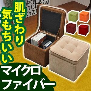 ボックススツール マイクロファイバー おもちゃ 収納 チェアー チェア 椅子 いす イス スツール...