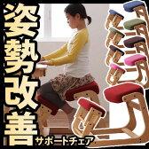 バランスキープチェア 椅子 チェア スツール チェアー イス バックボーンチェア 学習椅子 姿勢が良くなる椅子の決定版! 学習チェア キッズ 子供 木製 学習チェア パソコンチェア 子供用 姿勢 インテリア おしゃれ アジアン 和モダン