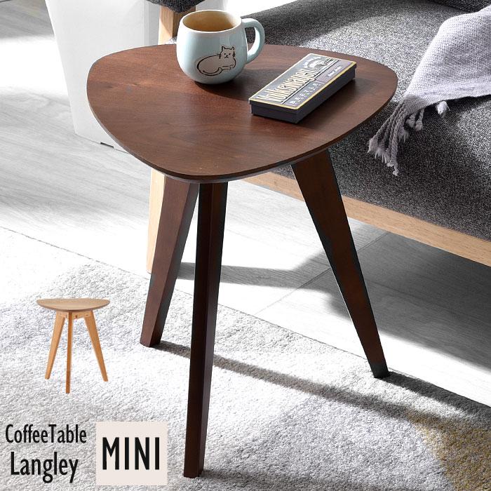 コーヒーテーブル ラングレー MINI