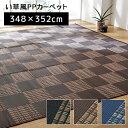洗える PPカーペット 江戸間 8畳(約348×352cm) カ...