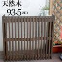エアコンカバー 縦格子 93.5cm 天然木製 室外機カバー幅93.5...