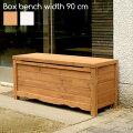 天然木収納付きボックスベンチ幅90cm