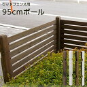 木製 ボーダーフェンス スプレッド 95cmウッドポール 単品 ポール...
