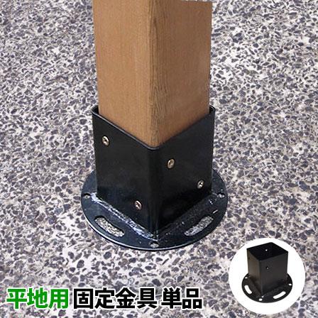木製 ボーダーフェンス スプレッド 平地用 固定金具 単品