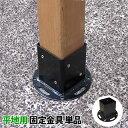 木製 ボーダーフェンス スプレッド 平地用 固定金具 単品 送料無料 ...