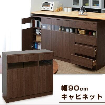 薄型キッチンカウンター下収納ハモンド幅約90cmタイプ