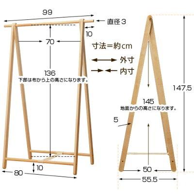 木製ハンガーラックルミネ