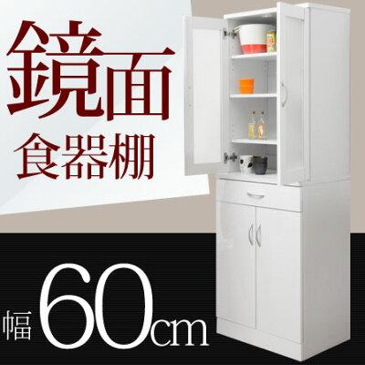 食器棚ルミナーレ幅60cm