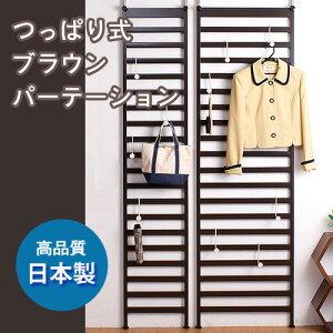送料無料 日本製 壁面収納 はしご ラック ラダー キッチン ランドリー パーテーション 棚板 突...