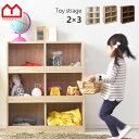 ●クーポン対象●おもちゃラック 2×3タイプ おもちゃ箱 本