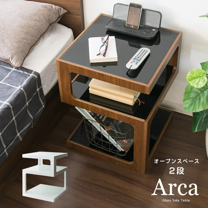 木製 サイドテーブル2段 アルカ