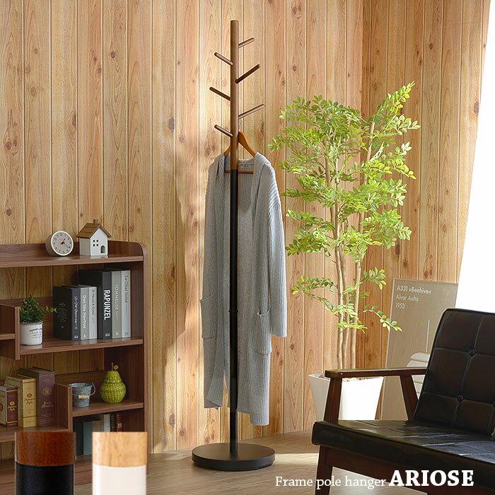 天然木×スチール フレームポールスタンド アリオス