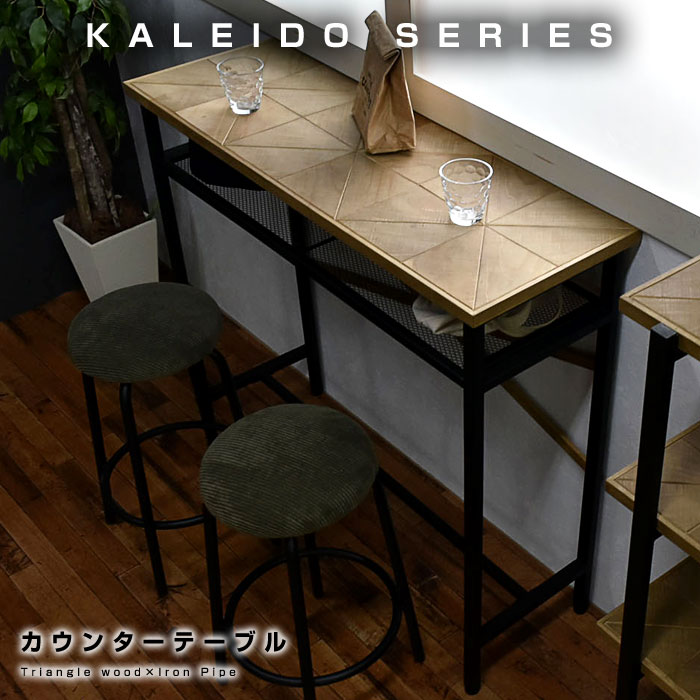 古材風のパイン材と無骨でシンプルなアイアン カウンターテーブル カレイド