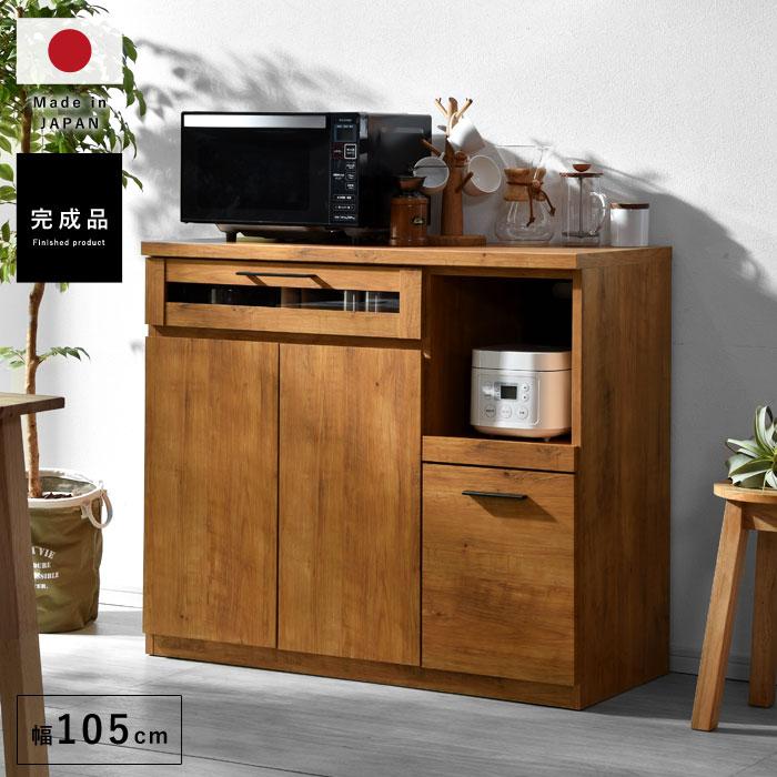 国産 キッチンカウンター 完成品 NEITS 105