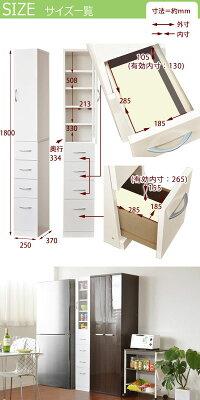 食器棚ルミナーレ幅25cm