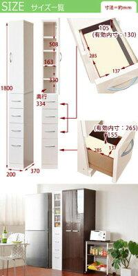 食器棚ルミナーレ幅20cm