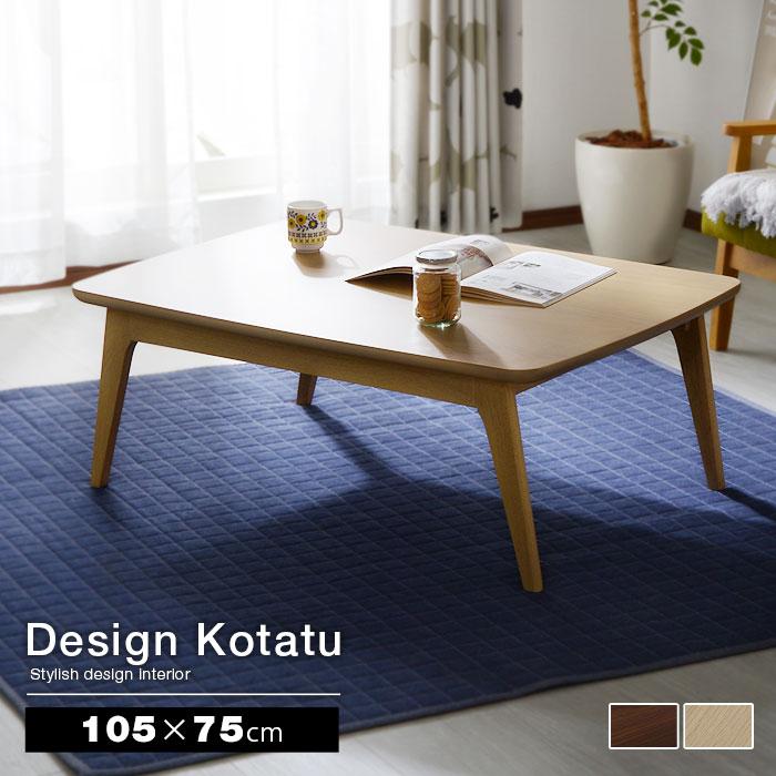 木製デザインこたつテーブル ヒストリー 105×75cm