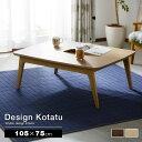 木製デザインこたつテーブル ヒストリー 105×75cm こ...