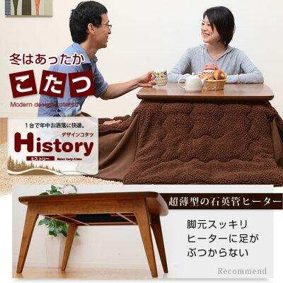 木製デザインこたつテーブルヒストリー75×75cm