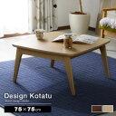木製デザインこたつテーブル ヒストリー 75×75cm こた...