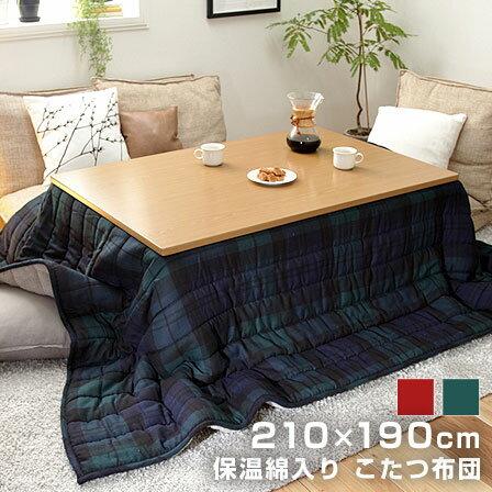 コンパクトで暖かい 保温綿入りこたつ布団 タータンチェックタイプ 210×190cm