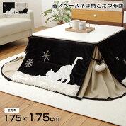 洗える猫柄省スペースこたつ掛け布団 シャルル 約175×175cm 正方形