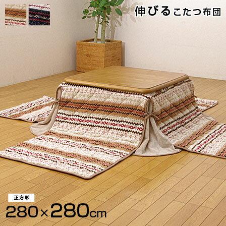 こたつ布団 正方形 掛け単品 ノーデル 約280×280cm (薄掛タイプ)