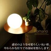 ボール型ランプ ロマノ 20cm デスク デスクライト スタンドライト スタンド ライト 照明 フロアライト led 間接照明 おしゃれ 和モダン 電気スタンド 卓上ライト 学習机 スタイリッシュ デザイン 北欧 調光 インテリア アジアン