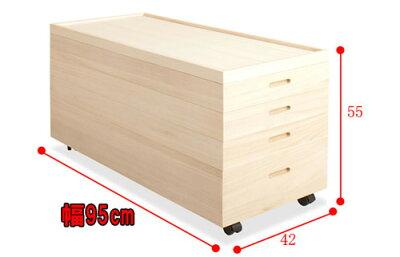 桐衣装箱幅95×高さ55cm