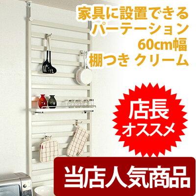 家具に設置できるパーテーション60cm幅棚付きホワイト