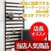 家具に設置できるパーテーション60cm幅 棚付き ブラウン