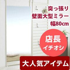 送料無料 日本製 大型ミラー 姿見 突っ張りミラー スタンドミラー %OFF 激安 アウトレット 特...