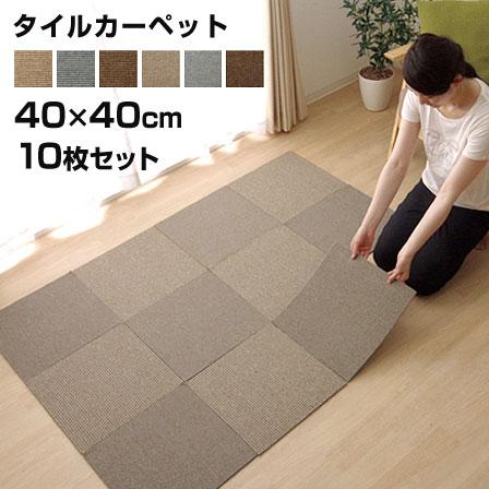 簡単敷き詰め 吸着タイルカーペット 40×40×0.6cm 10枚組