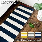 インド 綿 ラグマット 50×200 手織り ストライプ