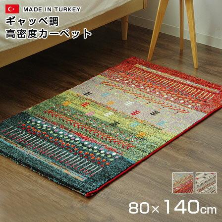 トルコ製ウィルトン織りギャッベ柄高密度カーペット マリア 長方形 約80×140cm