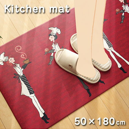 キッチンマット 洗える PVC ガーラ 50×180