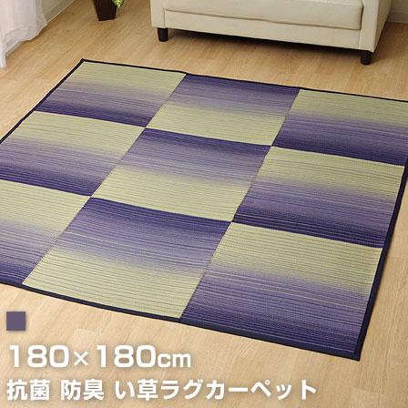 グラデーション模様い草ラグ カラー 約2畳 正方形 約180×180cm