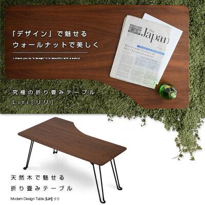 L字デザイン折りたたみ式センターテーブルリリ