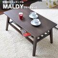 天然木カフェテーブルモルティー
