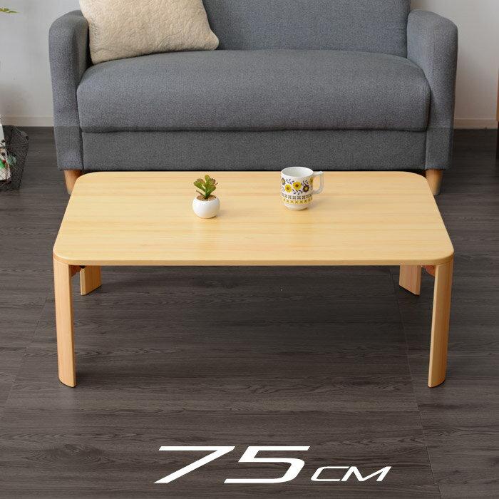 天然木 折れ脚テーブル イスト 幅90cm