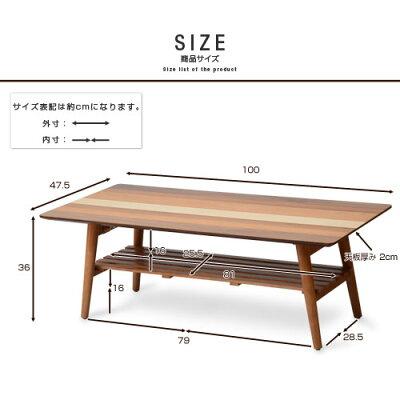 ミックス突板センターテーブルヨギア