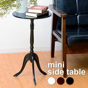 サイドテーブル テーブル アンティーク ミッドセンチュリー テイスト ヨーロピアン アウトレット インテリア おしゃれ アジアン ナチュラル