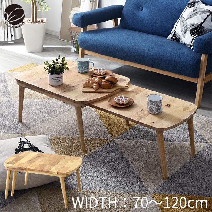 天然木 伸縮式 センターテーブル