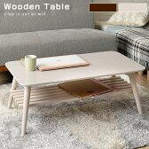 棚付テーブル ローテーブル 折りたたみテーブル ミッドセンチュリー北欧 センターテーブル 木製リビングテーブル コーヒーテーブル コーヒー ダイニングテーブル カントリー シンプル 和モダン机 インテリア おしゃれ アジアン ナチュラル 男前