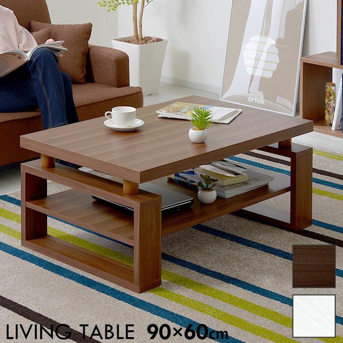 おしゃれ リビングテーブル ミル 90×60cm