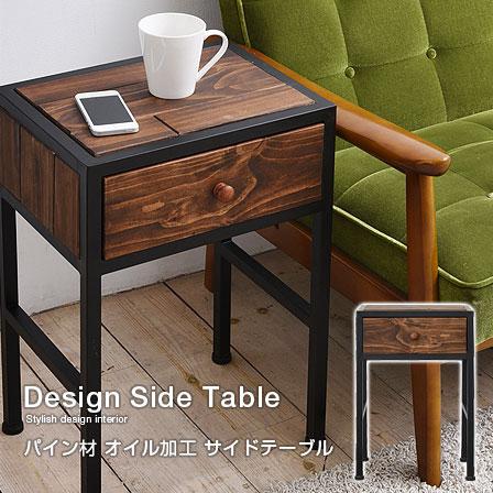 天然木パイン材 オイル加工のお洒落デザイン家具 アグエロ サイドテーブル